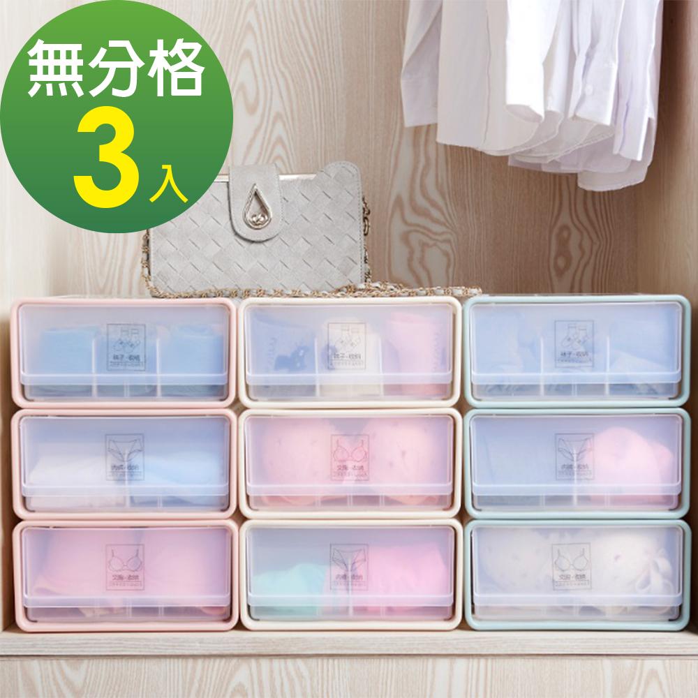 (3入組)日式DIY疊加分隔抽屜式收納盒-無分格款 ANDYMAY2