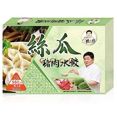 任選 標太郎 絲瓜豬肉水餃560g