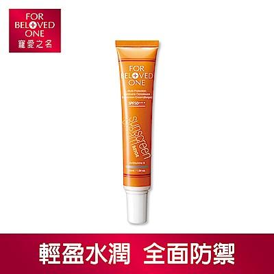 寵愛之名 全防護黃金藻水感防曬霜(膚色) 30ML