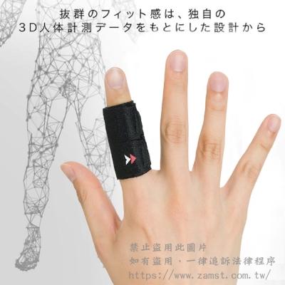 Finger Wrap 護指套 單指