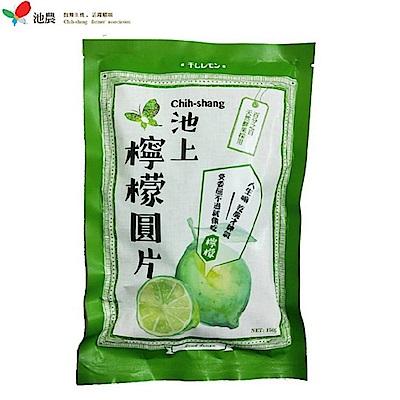 池上鄉農會 池上檸檬圓片(150g)