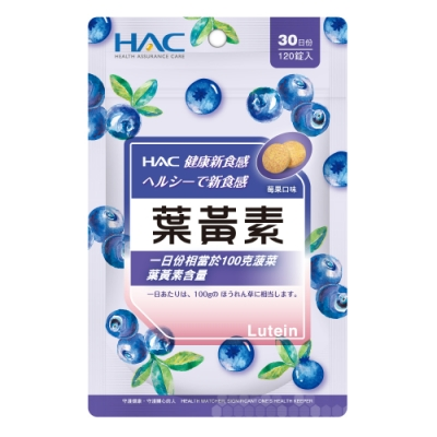 【永信HAC】葉黃素口含錠(120錠/袋)