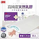 3M 天然乳膠防蹣床墊-單人(附可拆卸可水洗防蹣床套)