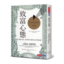 致富心態:關於財富、貪婪與幸福