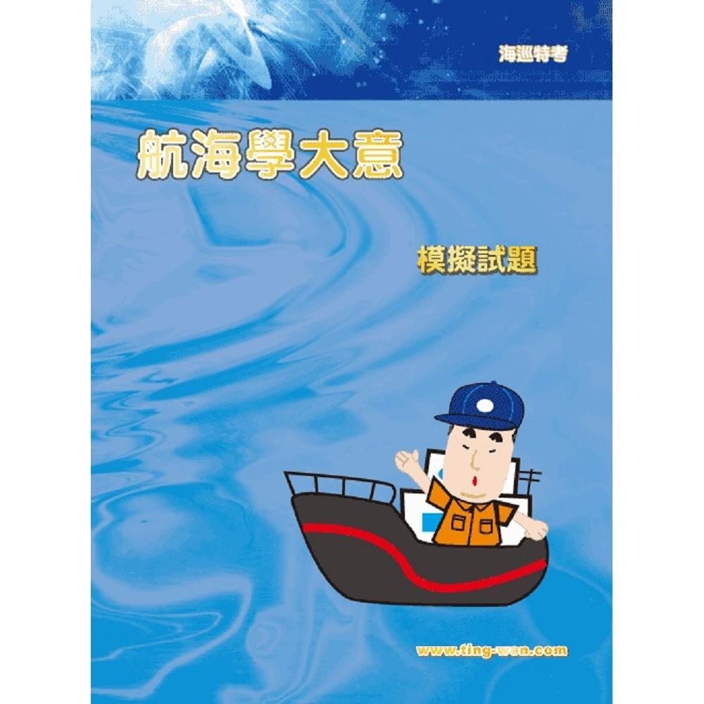 航海學大意模擬試題(2版)