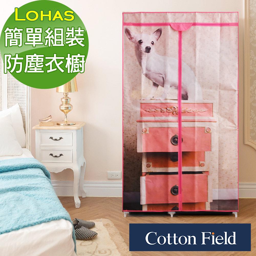 棉花田 吉娃娃 旺旺簡易組裝防塵衣櫥