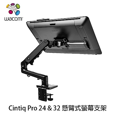 Wacom Flex Arm Cintiq Pro 24吋 32吋 懸臂式螢幕支架