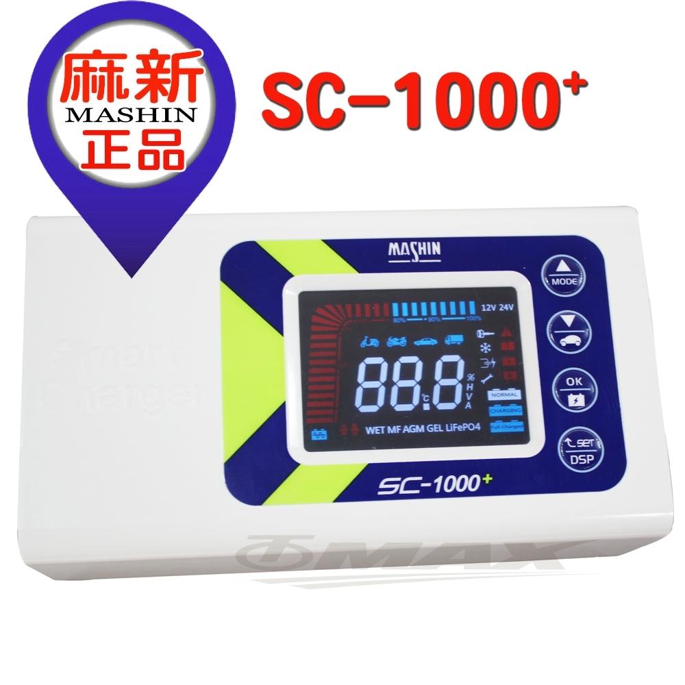 麻新sc1000+智慧型鉛酸鋰鐵雙模式汽機車電瓶充電器-快