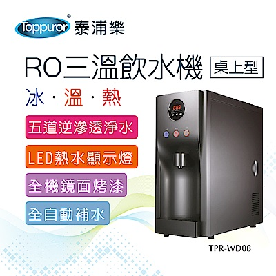 【Toppuror 泰浦樂】桌上型RO三溫冰溫熱飲水機_本機含基本安裝(TPR-WD08)