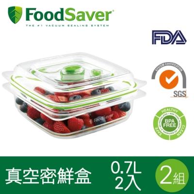 美國FoodSaver-真空密鮮盒2入組(小-0.7L)[2組/4入]