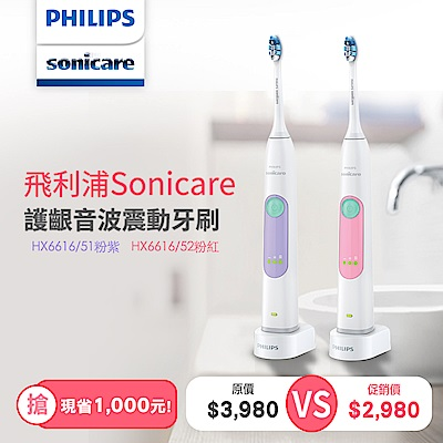 Philips飛利浦 Sonicare護齦音波震動牙刷 HX6616/52(粉)