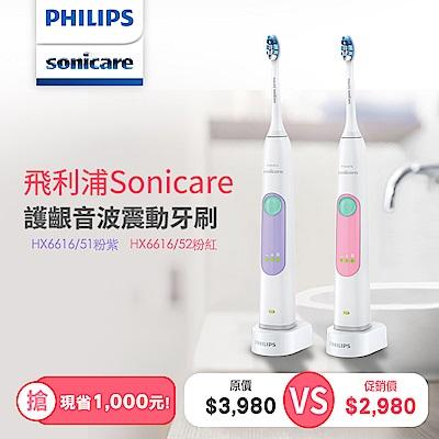 Philips飛利浦 Sonicare護齦音波震動牙刷 HX6616/51(紫)