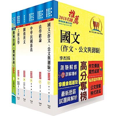 107年關務特考四等技術類(機械工程)套書(贈題庫網帳號、雲端課程)