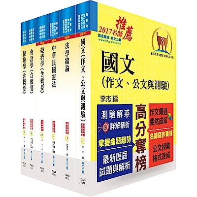 身心障礙特考四等(金融保險)套書(不含貨幣銀行學概要)(贈題庫網帳號、雲端課程)