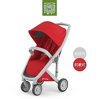 荷蘭 Greentom  Classic經典款嬰兒推車(叛逆灰+前衛紅)