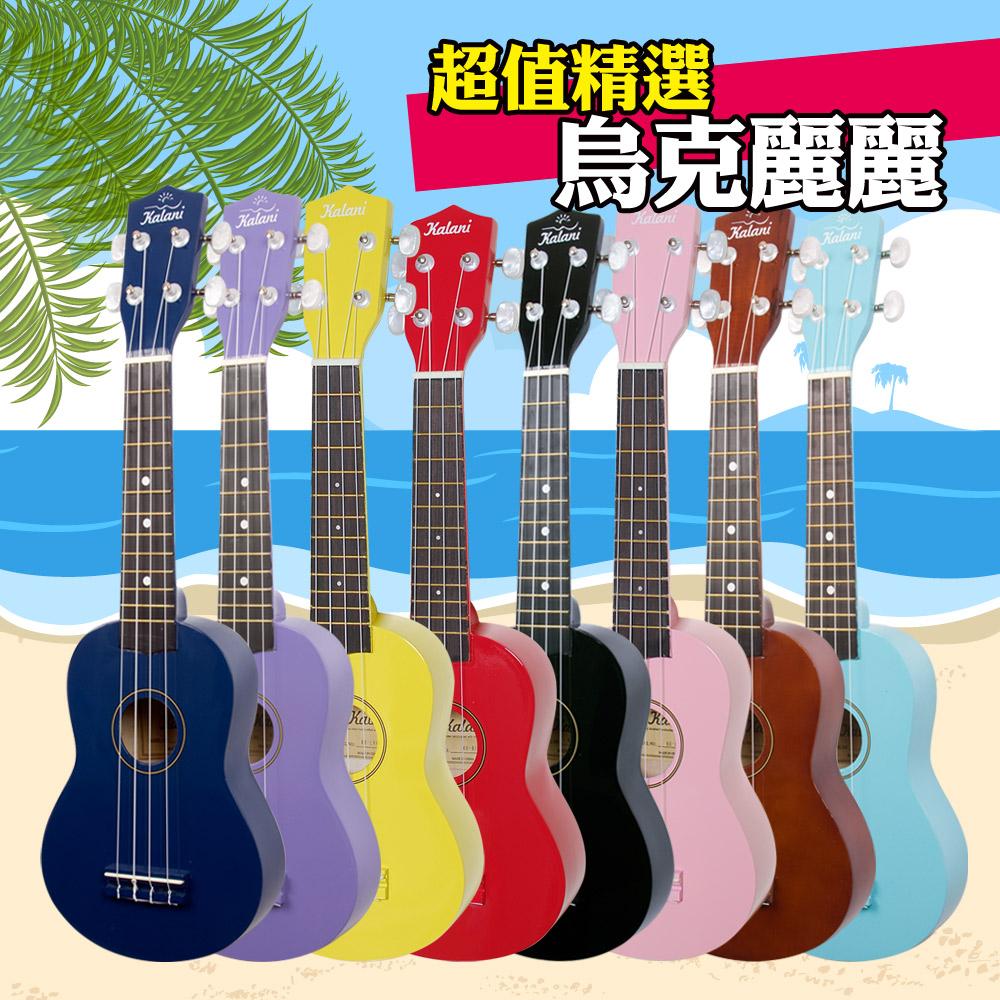 超值精選 烏克麗麗 彩琴(21吋/8色) product image 1
