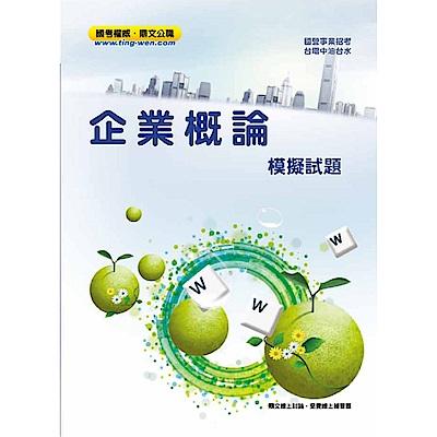 企業概論模擬試題(15版)