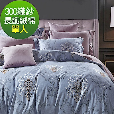 La Lune 300織紗特級長纖絨棉單人床包雙人被套三件組 拜占庭之夢