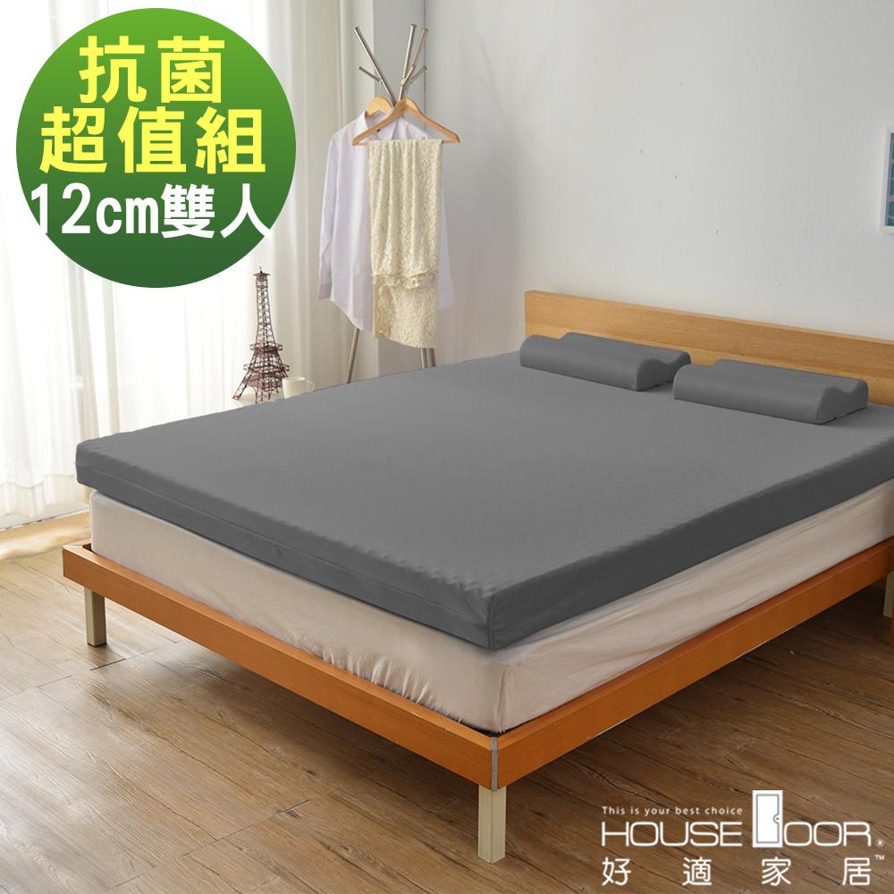 House Door 12cm厚竹炭波浪釋壓記憶床墊-雙人5尺 抗菌超值組