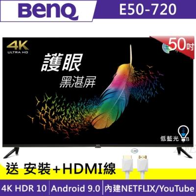 [無卡分期-12期]BenQ 50吋 4K HDR 低藍光不閃屏 Android 9.0連網液晶顯示器 E50-720-無視訊盒