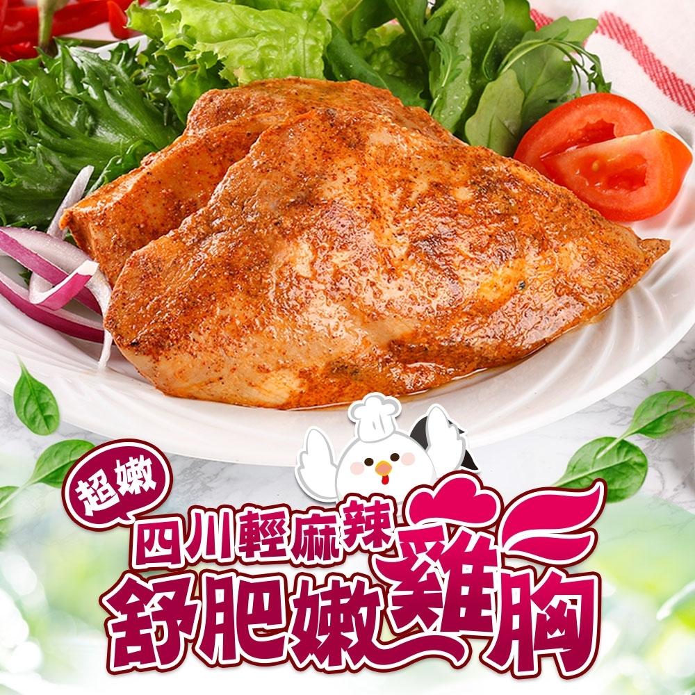 (任選)愛上美味-四川微辛舒肥雞胸1包(170g±10%/包)