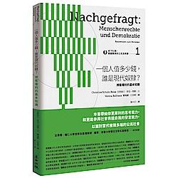 向下扎根-德國教育的公民思辨課1-一個人值多少錢-誰是現代奴隸-捍衛權
