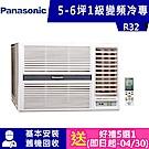 Panasonic國際牌 5-6坪 1級變頻冷專右吹窗型冷氣 CW-P36CA2