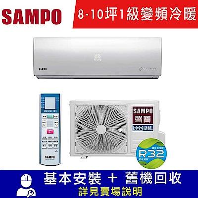SAMPO聲寶 8-10坪 1級變頻冷暖冷氣 AM-SF50DC/AU-SF50DC R32冷媒