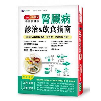 全彩圖解 腎臟病診治&飲食指南 [暢銷修訂版]