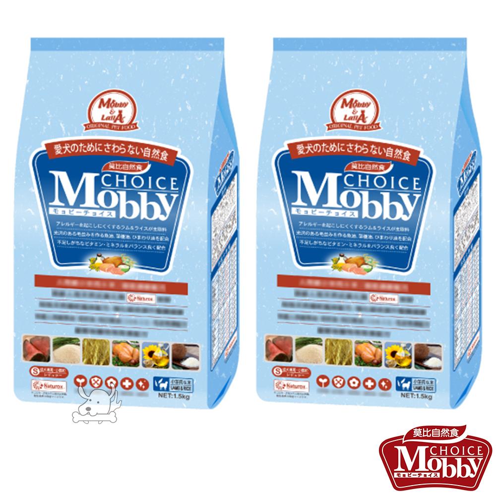 Mobby 莫比 羊肉+米 小型成犬配方飼料 1.5公斤 X 2包