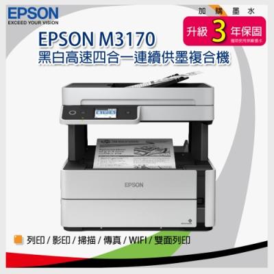 EPSON M3170 黑白四合一雙網連續供墨傳真複合機+T03Q高容量墨水*2瓶