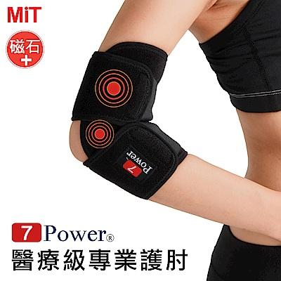 7Power 醫療級專業護肘(磁力護肘 高透氣款)