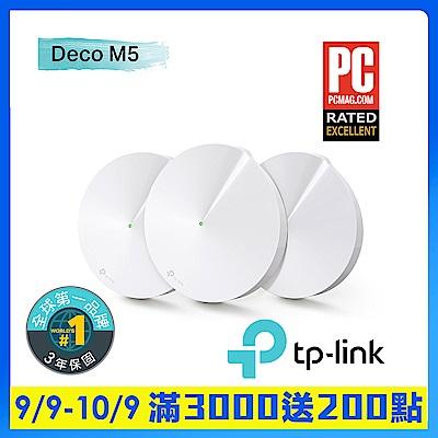 TP-Link Deco M5 Mesh wifi系統無線