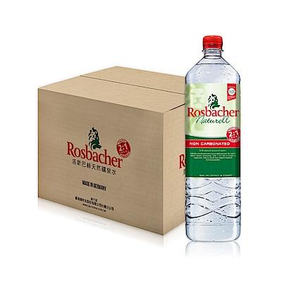 699免運-ROSBACHER天然礦泉水(1500mlx12入)箱購