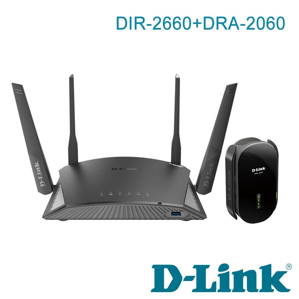 【組合包】D-Link 友訊 DIR-2660+DRA-2060 AC2600 Gigabit Wi-Fi Mesh 無線 分享器 路由器+ Extender 延伸器
