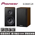 【Pioneer 先鋒】2聲道書架式揚聲器(S-CN301-LR)