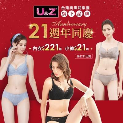 奧黛莉集團U&Z-旗下品牌21週年同慶 內衣$221起/小褲$21起