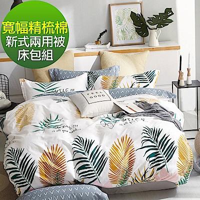 La lune 100%台灣製40支寬幅精梳純棉新式兩用被雙人床包五件組 秘密花園