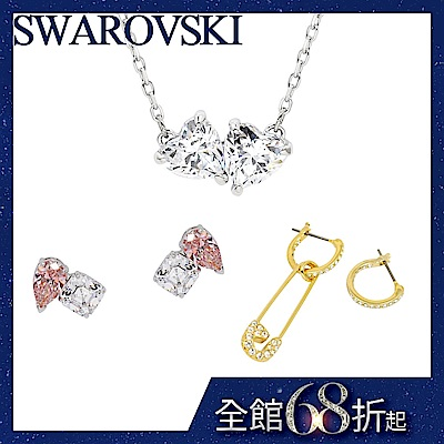 [品牌週限定]SWAROVSKI 施華洛世奇 SHELL璀燦水晶耳環/項鍊/手鍊(專櫃價3990)