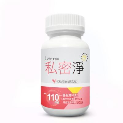 【I.vita 愛維佳】私密淨蔓越莓膠囊1瓶(60粒/瓶)