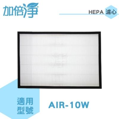 加倍淨適用HEPA濾網 適用佳醫AIR-10W清淨機2入