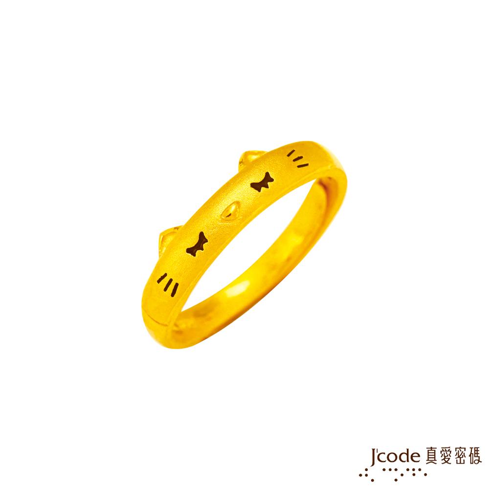 J'code真愛密碼金飾 小貓黃金戒指
