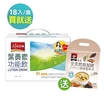 天地合補葉黃素功能飲60ml*18入送全天然藜麥堅果