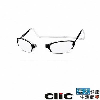 海夫健康生活館 美國庫麗 (CliC) 前拆式眼鏡 - 半框款