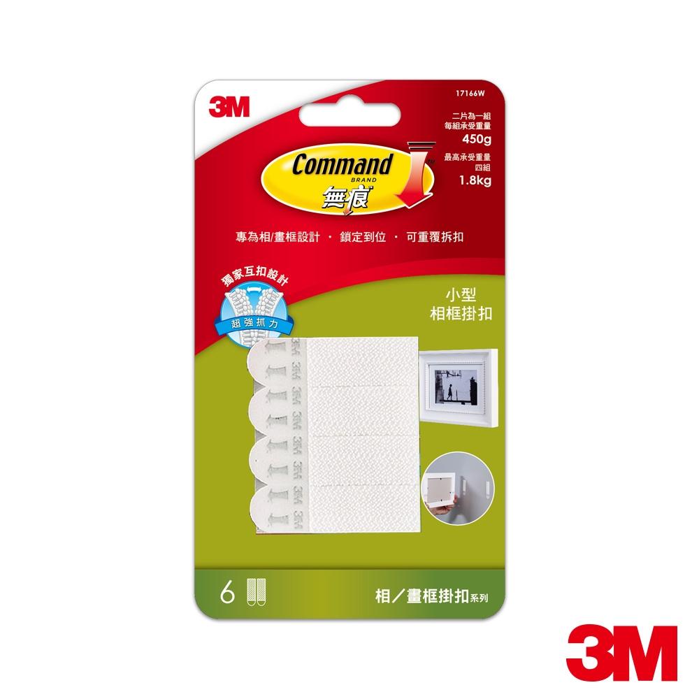 3M 無痕 小型相框掛扣-白色