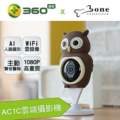 【360】AC1C 雲端攝影機 AI加強版(隨附貓頭鷹造型防塵罩)
