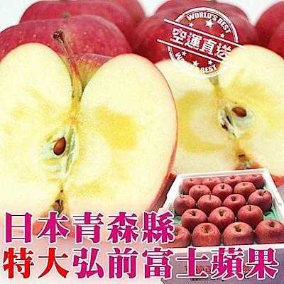 (滿799免運)【果之蔬】日本青森縣(弘前)富士蘋果(每顆約270g) x1顆