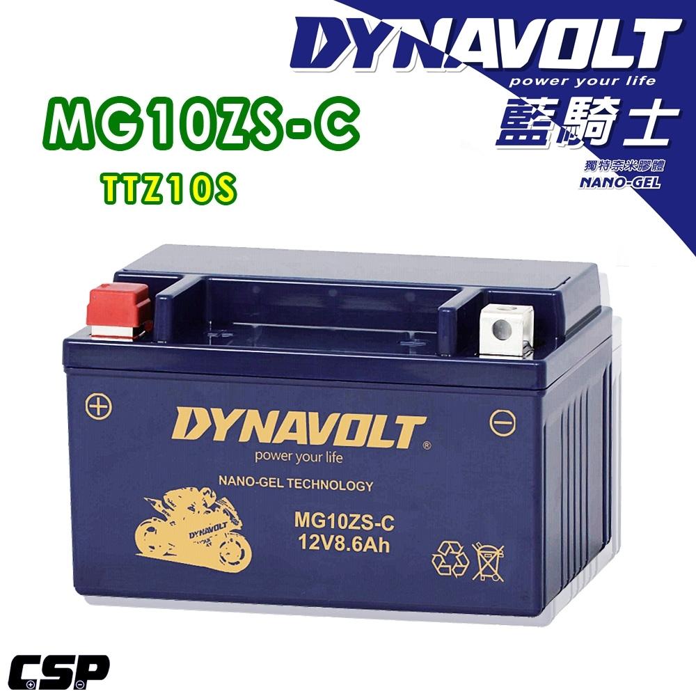 【藍騎士】MG10ZS-C奈米膠體電池/同TTZ10S.GTZ10S.MG7A-BS-C加強版