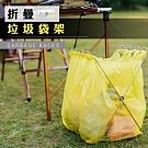折疊攜帶式垃圾袋立掛架.居家戶外露營野餐摺疊收納回收分類垃圾架