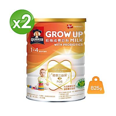 桂格 三益菌成長奶粉(825gx2罐)